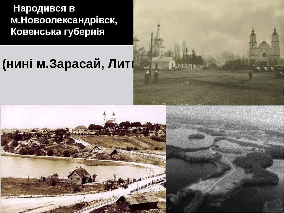 Народився в м.Новоолександрівск, Ковенська губернія (нині м.Зарасай, Литва)