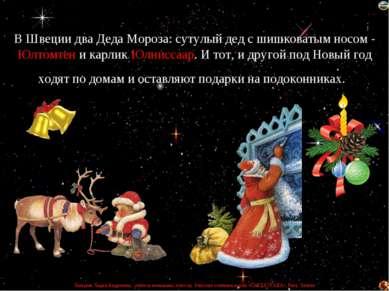В Швеции два Деда Мороза: сутулый дед с шишковатым носом - Юлтомтен и карлик ...