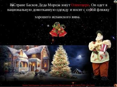 В Стране Басков Деда Мороза зовут Олентцеро. Он одет в национальную домотканн...