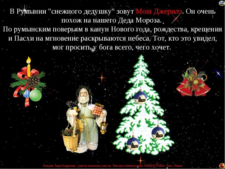"""В Румынии """"снежного дедушку"""" зовут Мош Джерилэ. Он очень похож на нашего Деда..."""