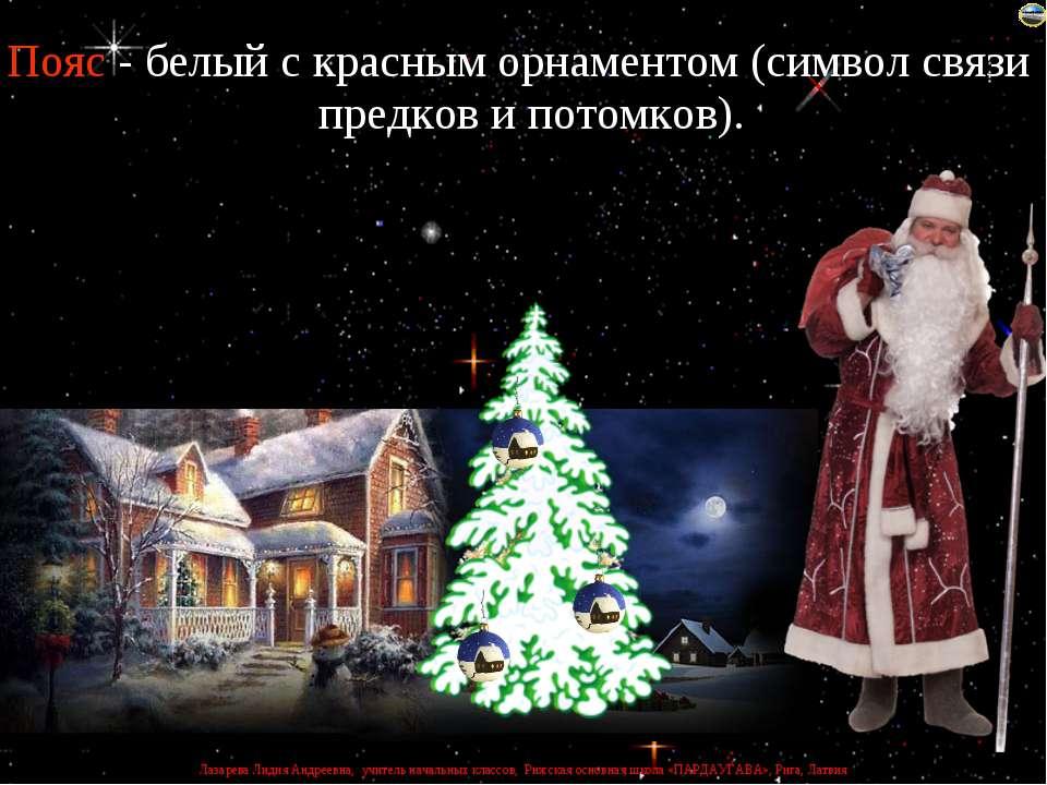 Пояс - белый с красным орнаментом (символ связи предков и потомков). Лазарева...