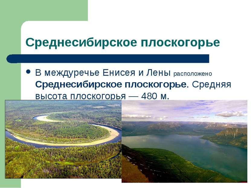 Среднесибирское плоскогорье В междуречье Енисея и Лены расположено Среднесиби...
