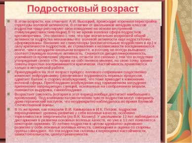 Подростковый возраст В этом возрасте, как отмечает А.И. Высоцкий, происходит ...