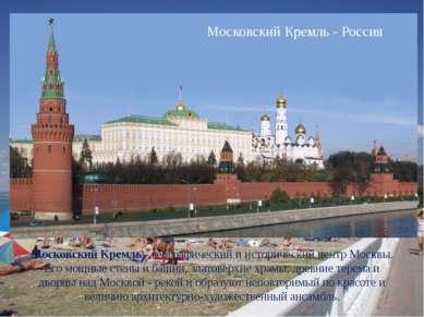 Московский Кремль - Россия Московский Кремль - географический и исторический ...