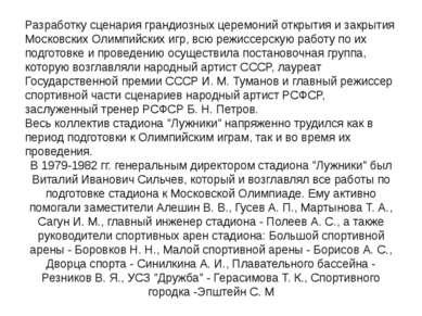 Разработку сценария грандиозных церемоний открытия и закрытия Московских Олим...