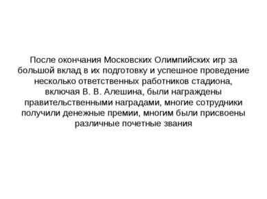 После окончания Московских Олимпийских игр за большой вклад в их подготовку и...
