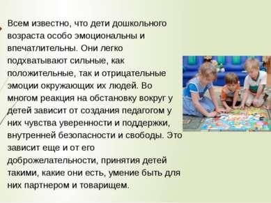 Всем известно, что дети дошкольного возраста особо эмоциональны и впечатлител...