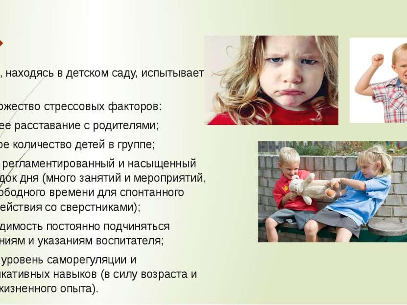Ребёнок, находясь в детском саду, испытывает на себе множество стрессовых фак...