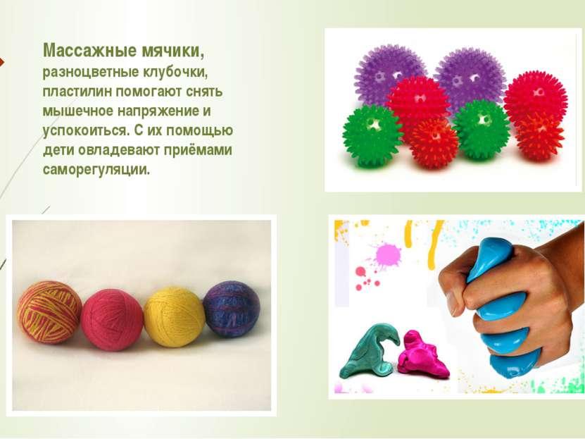 Массажные мячики, разноцветные клубочки, пластилин помогают снять мышечное на...