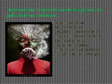 Наркомания. Наркотические вещества, их действие на человека. Злоупотpебление ...