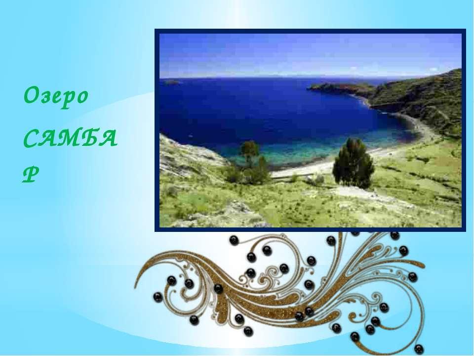 Озеро САМБАР