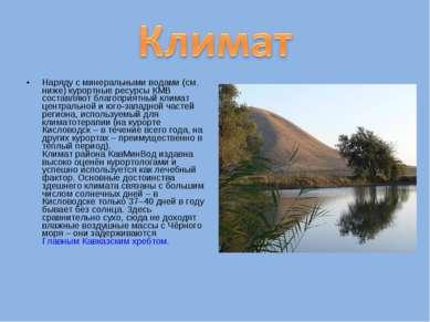 Наряду с минеральными водами (см. ниже) курортные ресурсы КМВ составляют благ...