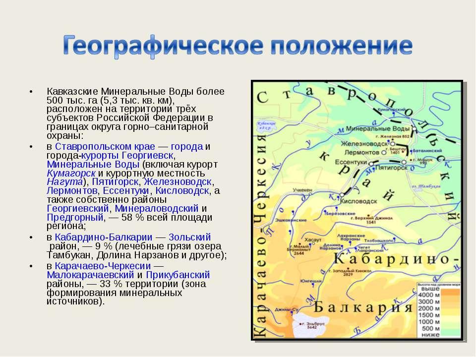 Кавказские Минеральные Воды более 500 тыс. га (5,3 тыс. кв. км), расположен н...