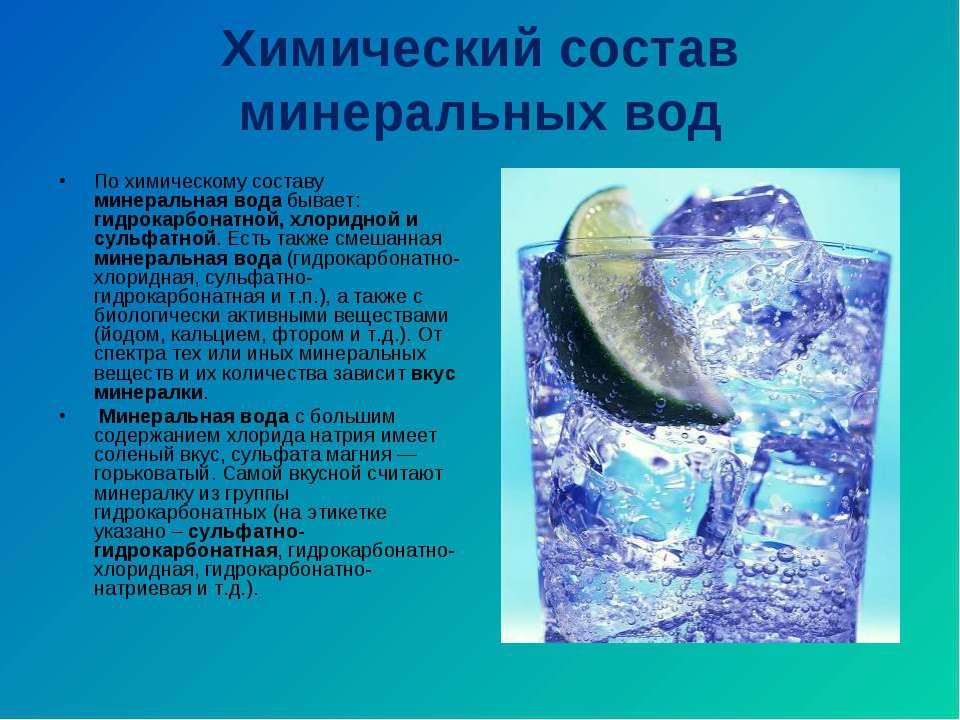 Химический состав минеральных вод По химическому составу минеральная вода быв...