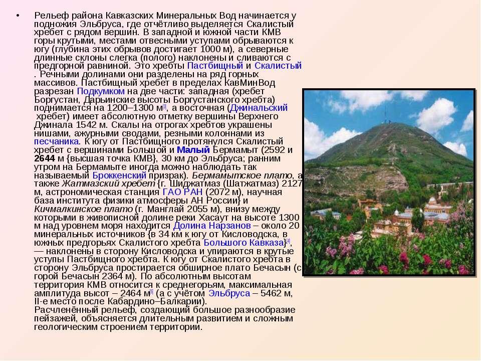 Рельеф района Кавказских Минеральных Вод начинается у подножия Эльбруса, где ...
