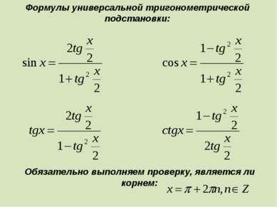 Формулы универсальной тригонометрической подстановки: Обязательно выполняем п...