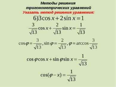 Методы решения тригонометрических уравнений Указать метод решения уравнения: