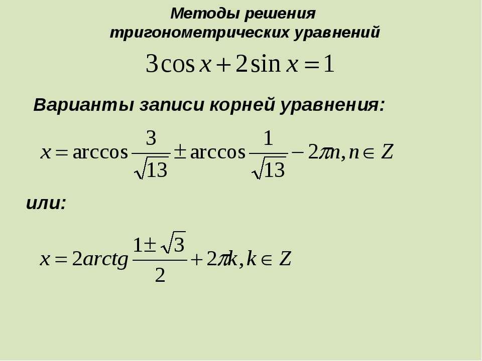 Варианты записи корней уравнения: или: Методы решения тригонометрических урав...