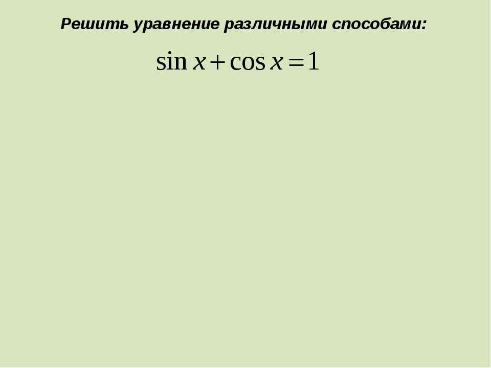 Решить уравнение различными способами: