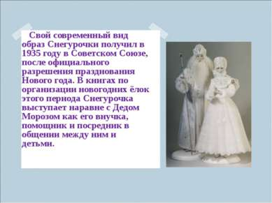 Свой современный вид образ Снегурочки получил в 1935 году в Советском Союзе, ...