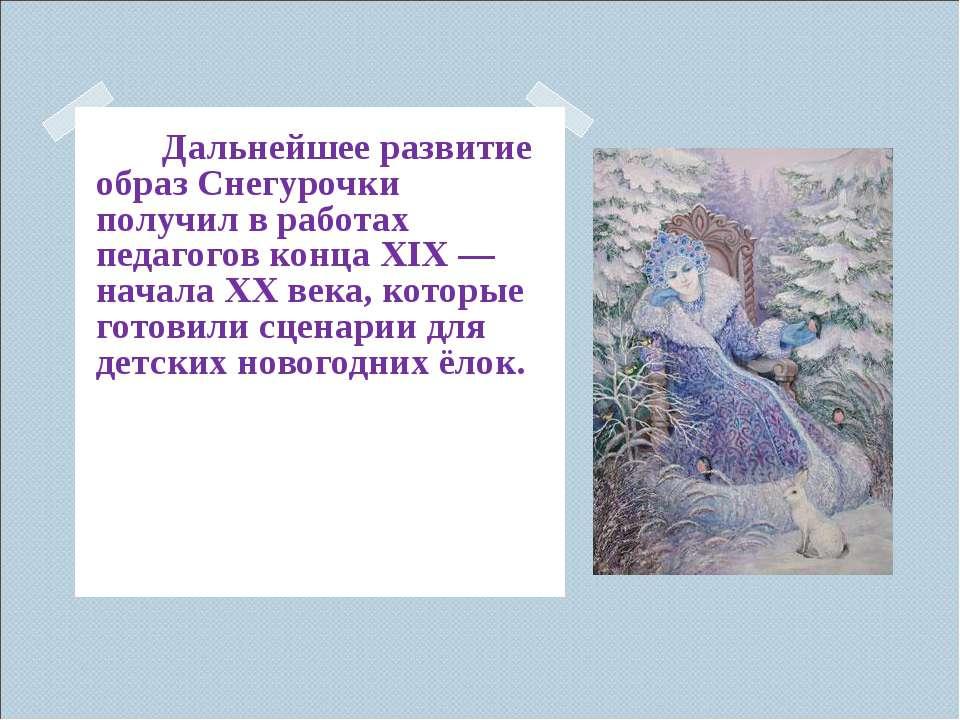 Дальнейшее развитие образ Снегурочки получил в работах педагогов конца XIX&nb...