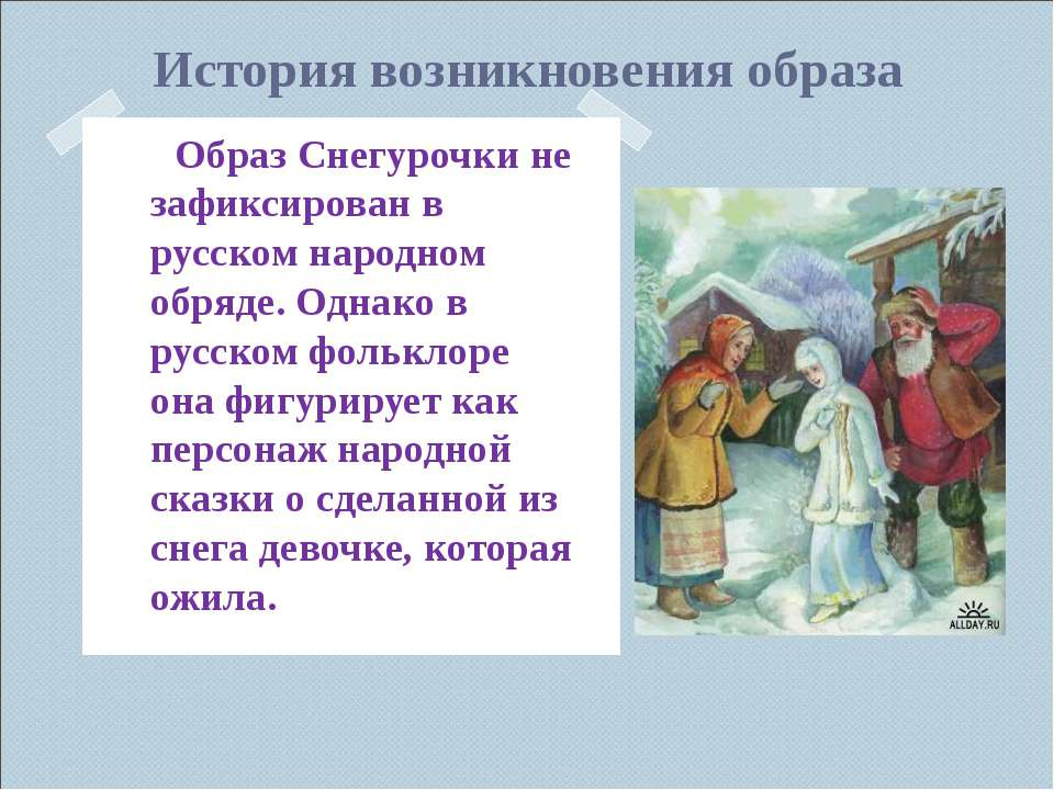 История возникновения образа Образ Снегурочки не зафиксирован в русском народ...