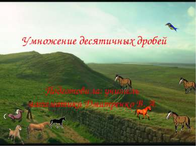 Умножение десятичных дробей Подготовила: учитель математики Дмитренко В. А.