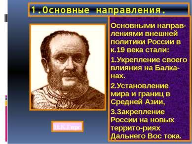 1.Основные направления. Основными направ-лениями внешней политики России в к....