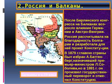 2.Россия и Балканы. После Берлинского конг-ресса на Балканах воз-росло влияни...