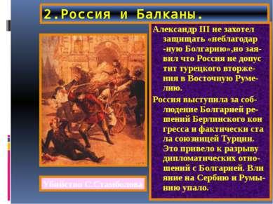 2.Россия и Балканы. Александр начал давить на Баттенберга и тот стал врагом Р...