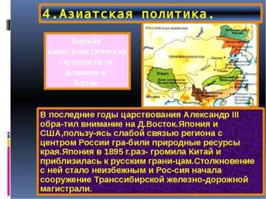 4.Азиатская политика. В последние годы царствования Александр III обра-тил вн...
