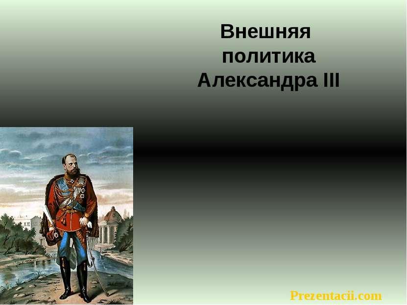 Внешняя политика Александра III Prezentacii.com