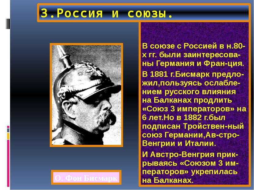 3.Россия и союзы. В союзе с Россией в н.80-х гг. были заинтересова-ны Германи...