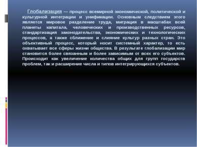Глобализация — процесс всемирной экономической, политической и культурной инт...