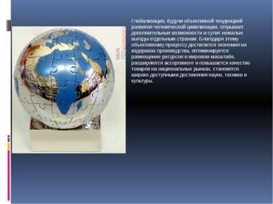 Глобализация, будучи объективной тенденцией развития человеческой цивилизации...
