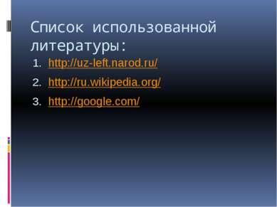 Список использованной литературы: http://uz-left.narod.ru/ http://ru.wikipedi...