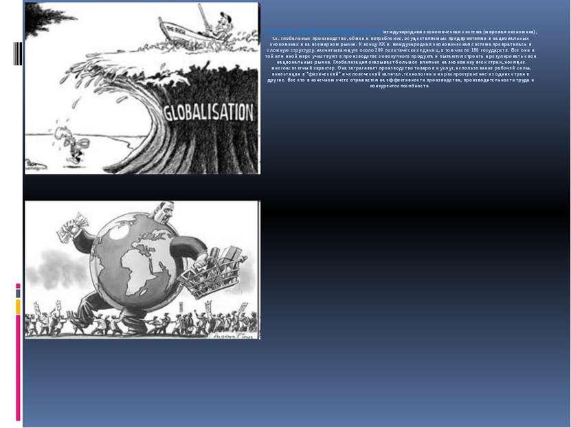 Основной сферой глобализации является международная экономическая система (ми...
