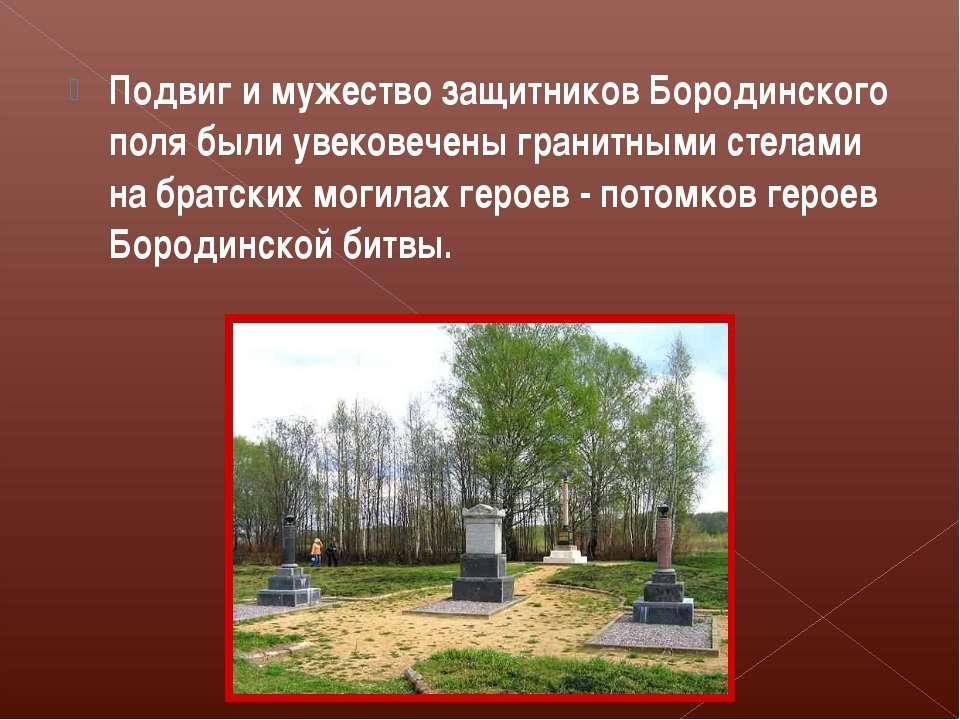 Подвиг и мужество защитников Бородинского поля были увековечены гранитными ст...