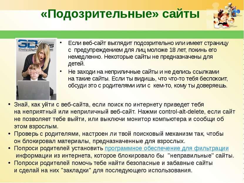 «Подозрительные» сайты Если веб-сайт выглядит подозрительно или имеет с...