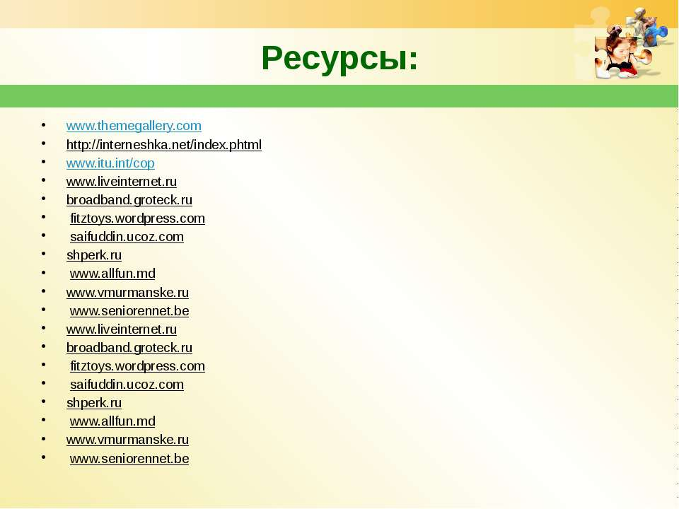 Ресурсы: www.themegallery.com http://interneshka.net/index.phtml www.itu.int/...