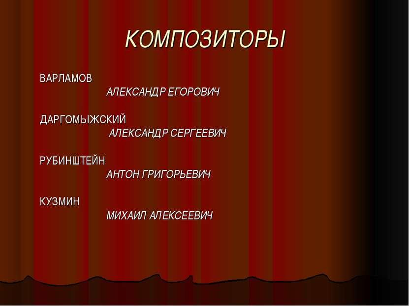 КОМПОЗИТОРЫ ВАРЛАМОВ АЛЕКСАНДР ЕГОРОВИЧ ДАРГОМЫЖСКИЙ АЛЕКСАНДР СЕРГЕЕВИЧ РУБИ...