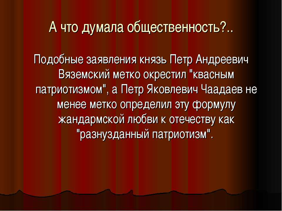 А что думала общественность?.. Подобные заявления князь Петр Андреевич Вяземс...