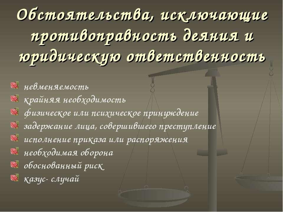 Обстоятельства, исключающие противоправность деяния и юридическую ответственн...