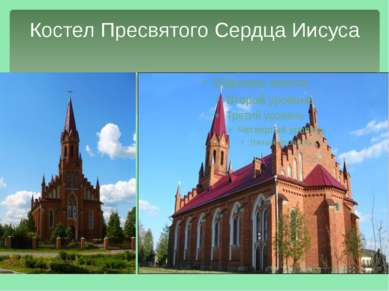 Костел Пресвятого Сердца Иисуса