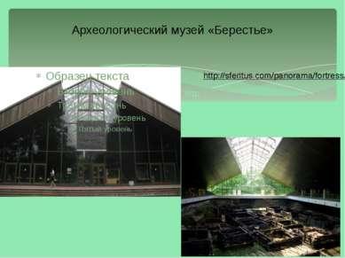 Археологический музей «Берестье» http http://sferitus.com/panorama/fortress/b...