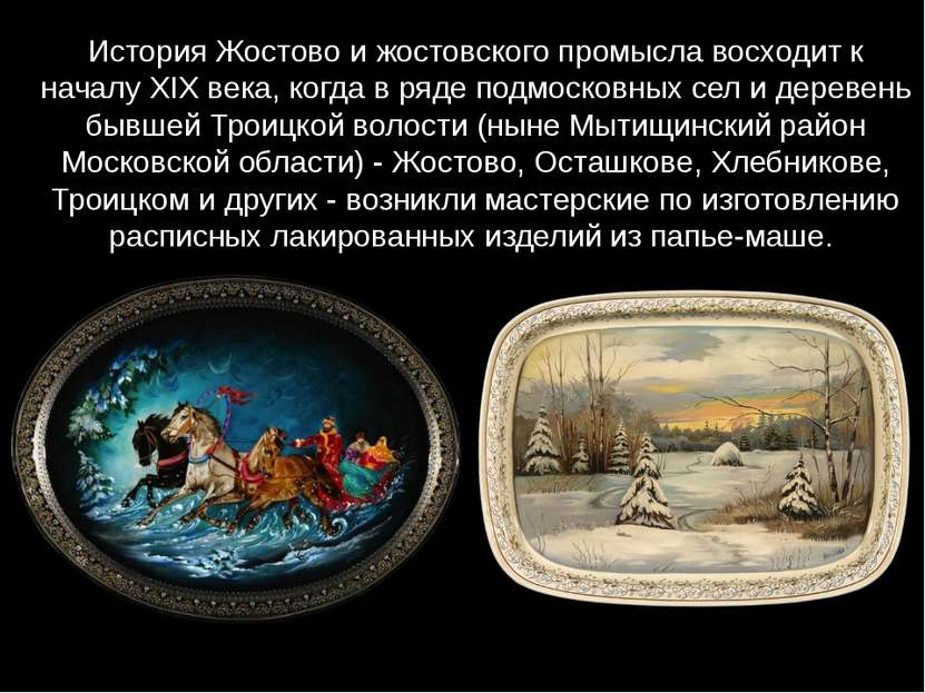 История Жостово и жостовского промысла восходит к началу XIX века, когда в ря...