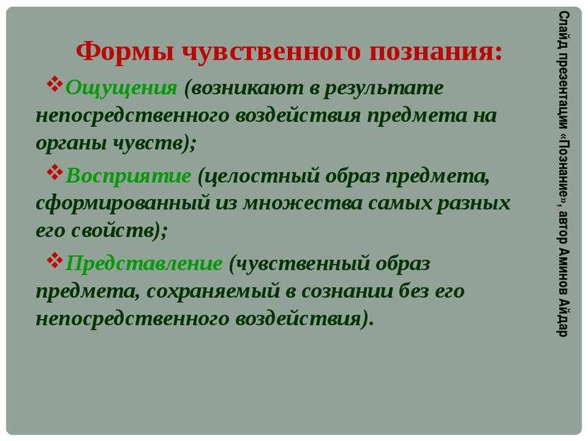 Формы чувственного познания: Ощущения (возникают в результате непосредственно...