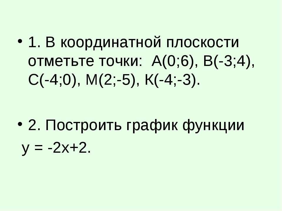 1. В координатной плоскости отметьте точки: А(0;6), В(-3;4), С(-4;0), М(2;-5)...