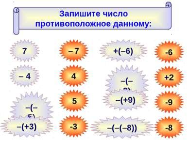 Запишите число противоположное данному: 7 – 7 – 4 4 –(–5) 5 –(+3) -3 -6 +2 -9...