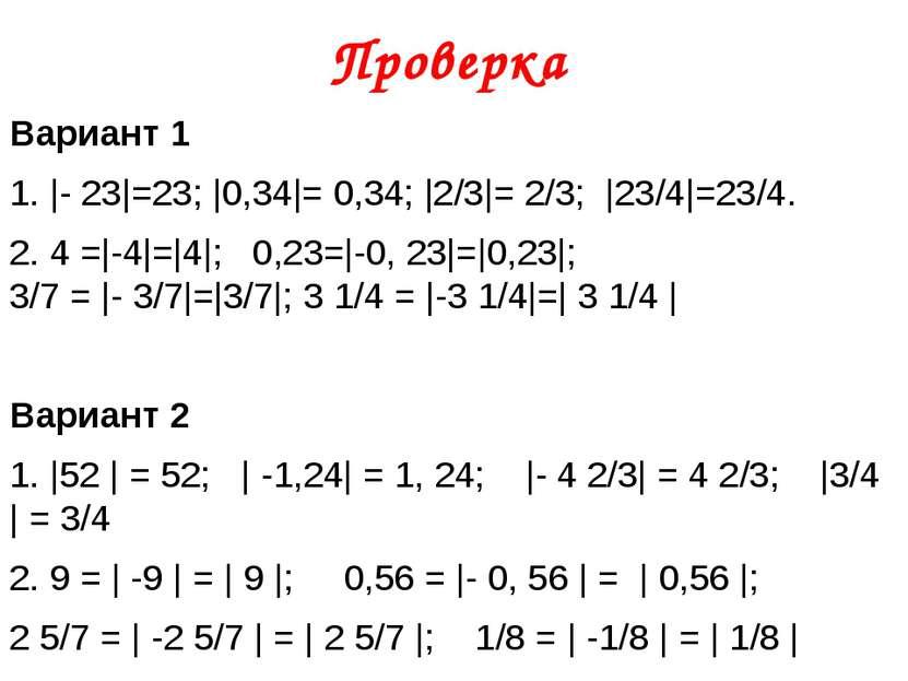 Проверка Вариант 1 1. |- 23|=23; |0,34|= 0,34; |2/3|= 2/3; |23/4|=23/4. 2. 4...